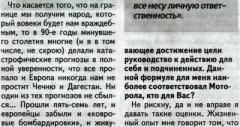 Европа простила России Чечню и Дагестан, простит и Донбасс