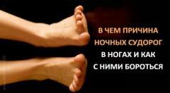 Как избавиться от ночных судорог в ногах