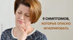 Симптомы, которые опасно игнорировать