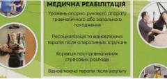 В Украине откроют новый реабилитационный центр для пострадавших в АТО