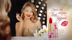 Тина Кароль представила именную красную помаду
