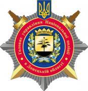 В Мариуполе представят нового главу полиции Донецкой области