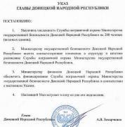 Захарченко увеличил количество «пограничников» на блокпостах «ДНР»