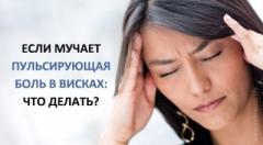 Если мучает пульсирующая боль в висках: что делать?