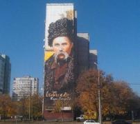 В Харькове появился самый большой портрет Тараса Шевченко в Украине