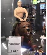 В России выпустили патриотический сувенир с полуголым Путиным