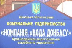 «Вода Донбасса» с 2018 года планирует поднять тарифы