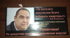 Казанський: над лідером терористів так званої «ЛНР» згущаються хмари