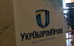 Укроборонпром не пустил аудиторов на предприятия