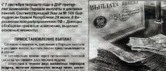 """За что приостанавливают выплату пенсий в """"ДНР"""""""