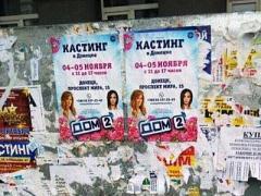 Телешоу «Дом-2» объявило кастинг в «ДНР»