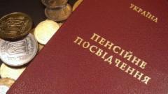 Кто больше всех получил прибавку к пенсии на Донбассе