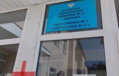 Жители Донецка возмущены «бесплатными» лекарствами в ДНР