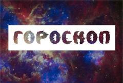 Астрологический прогноз с 4 по 10 ноября