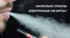 Электронные сигареты смертельно опасны для жизни