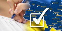 Сделан первый шаг к новой системе голосования в Украине