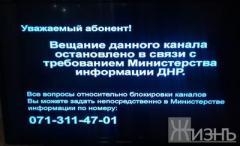 В Донецке отключили последние украинские телеканалы