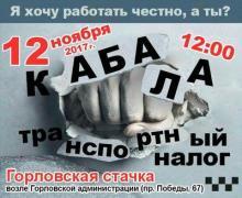 """Горловский бунт таксистов: обвинили """"украинских пропагандистов"""""""