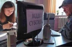 Нехватка денег на субсидии украинцам: в Минфине прокомментировали ситуацию