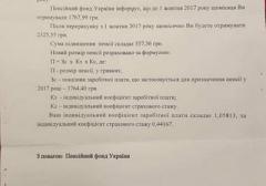 Дима Комаров: Получили документ о недавнем повышении пенсии моей бабушке. Скажу честно: на эту бумажку, брошенную в почтовый ящик, мне стыдно смотреть. Очень