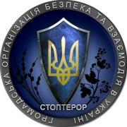 """Проект """"Стоптеррор"""" предлагает соратникам Плотницкого спасаться"""
