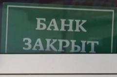 В Украине лопнул еще один банк, кто пострадает