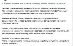 Облава? Боевики совершают странные действия под Донецком