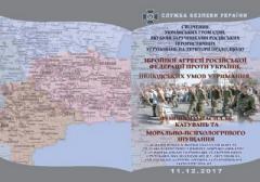 Доказательства российской агрессии на Донбассе опубликовала СБУ