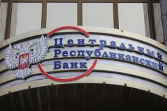 В «ДНР» запретили «чиновникам» и «политикам» иметь за границей активы