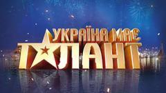 """Терміново: українці більше не побачать """"Україна має талант"""""""