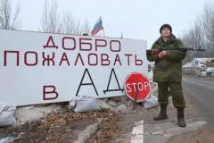 Нардепы Рады хотят навегда отсечь ОРДЛО от Украины