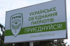 """""""УКРОП"""" — против деоккупации Донбасса"""