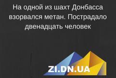 Покровск: Взрыв на шахте, пострадало двенадцать горняков