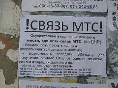 """В """"ДНР"""" начали предлагать """"Vodafone-туры"""""""