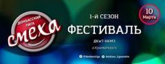 10 марта Краматорск окунется в Лигу Смеха