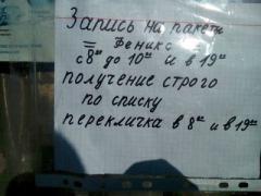 В «ДНР» у Захарченко подвели итог заявлениям «министра связи» о нормализации работы «Феникса»