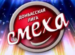 Выбраны все тренеры для Донбасской Лиги Смеха