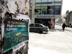 Донецк заполонили проукраинские листовки