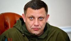 Захарченко заявил о начале работы Фонда помощи комиссованным боевикам