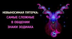 Невыносимая пятерка: самые сложные в общении знаки Зодиака