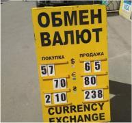 В Донецке «финансовый» кризис
