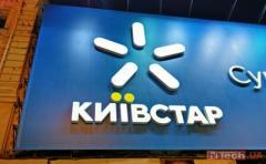 «Киевстар» запустил собственный сервис денежных переводов
