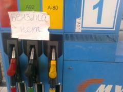 В Донецке начались проблемы с бензином