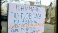 Жители оккупированного Луганска жалуются на отсутствие бензина