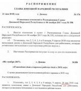 Захарченко исключил 28 мая из перечня выходных дней «ДНР»