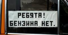 Захарченко обвинил Россию в отсутствии бензина в ДНР