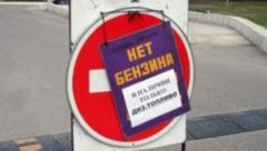 """Купить бензин в Донецке можно теперь """"онлайн"""""""