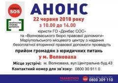 """Появились хорошие новости от """"Донбасс SOS"""" для ВПЛ и жителей временно оккупированных территорий"""