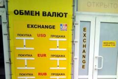 """Обменные пункты валют в """"ДНР"""" перешли работать в """"черную"""""""
