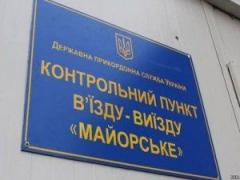 В Донбассе заработал КПВВ «Майорск»